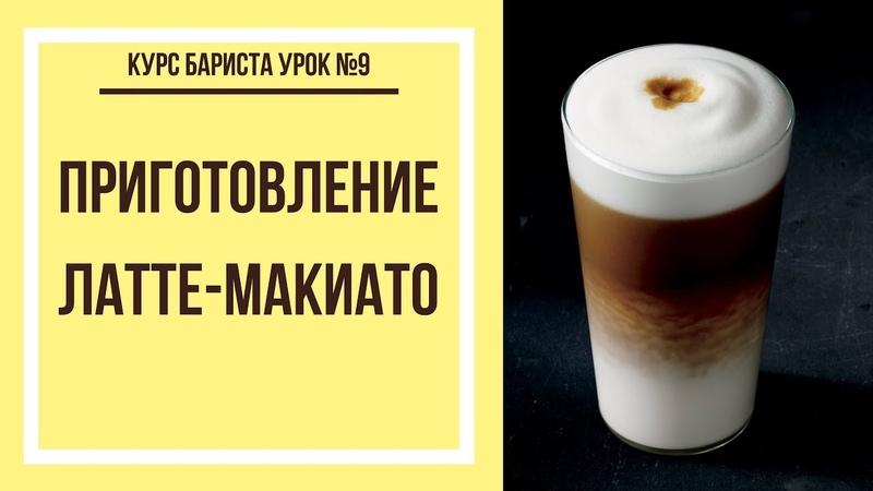 Приготовление латте макиато Курс бариста урок №9