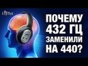 Тайна частоты 432 Гц: Как нас зомбируют в обход сознания. Скрытое управление через музыку 440 Гц