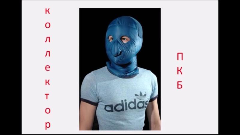 Cидык самая разговорчивая коллекторША ПКБ