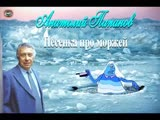 Песня про моржей)