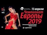 13 апреля 2019 #РТС  Чемпионат Европы WDC среди профессионалов по латиноамериканским танцам