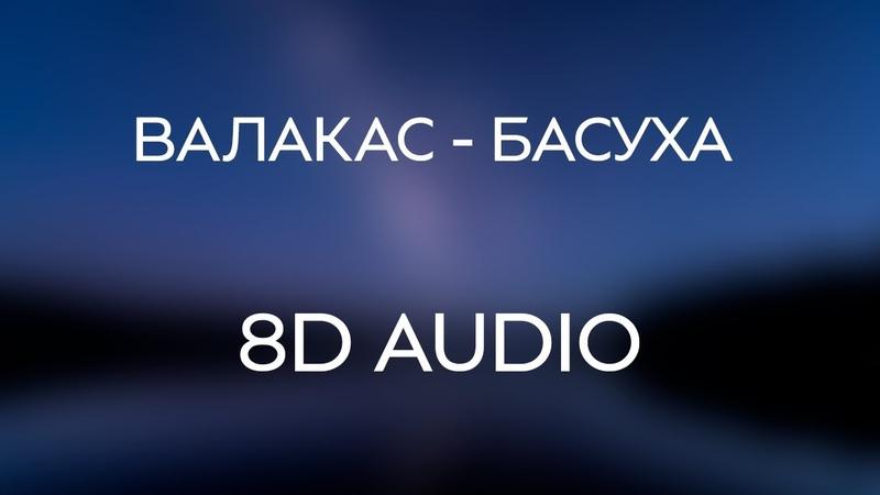 Глад Валакас Басуха 8D AUDIO