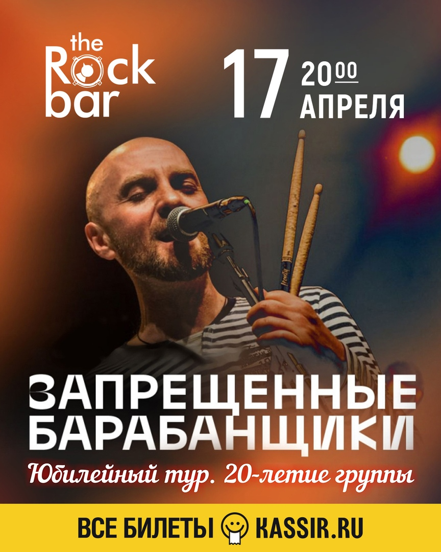 Афиша Краснодар 17 апреля - Запрещенные Барабанщики TheRockBar
