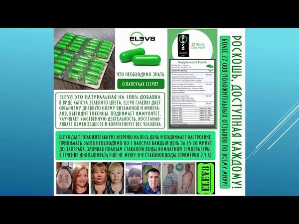 ELEV8 ACCELER8 от Bepic псориаз, аллергия, витилиго и др