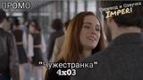 Чужестранка 4 сезон 3 серия Outlander 4x03 Русское промо