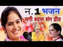Jaya Kishori मेरी लगी श्याम संग प्रीत श्याम भजन heart touching shyam bhajan