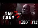Первая Встреча с ТЕРАНОМ RESIDENT EVIL 2 / BIOHAZARD RE2 GPON in Game