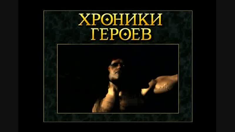 Heroes Chronicles_ Revolt of the Beastmasters - All Videos _ Хроники Героев_ Вос - ТАРНУМ