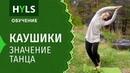Каушики (каошики) - значение танца. Обучение каушики
