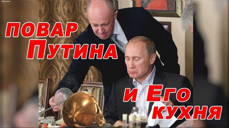Повар Путина и Его кухня