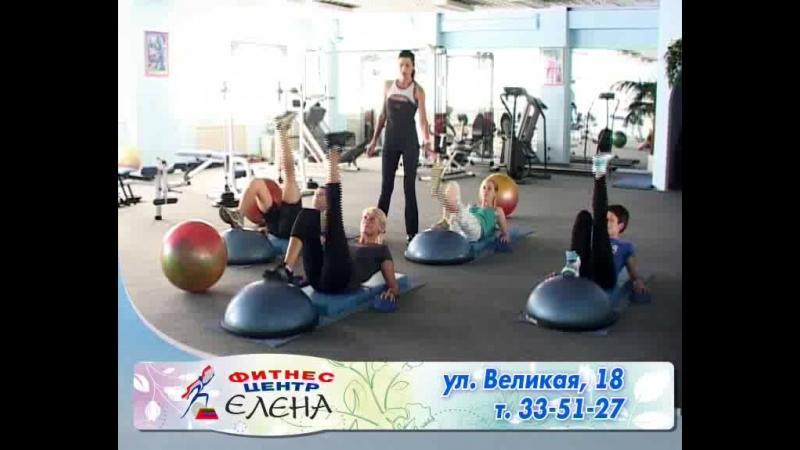 Фитнес Центр Елена_130820