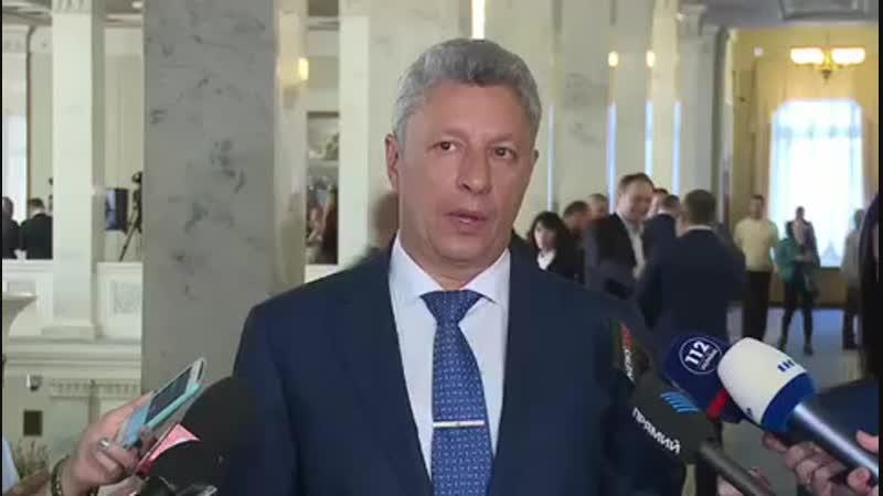 Юрий Бойко: Требуем существенного увеличения социальных выплат в бюджете на 2019 год!