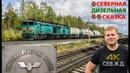 4K Северная дизельная сказка 4К Northern Diesel Story russian diesel locos