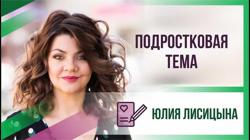 Юлия Лисицына Как говорить с подростком чтобы вас услышали переходный возраст