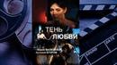 Тень любви 1 серия 2018 - Мелодрама
