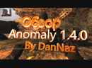 Обзор на Anomaly 1 4 0 By DanNaz