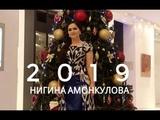 Нигина Амонкулова концерти соли нави 2019