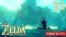 Чудище Ва Рута ※ The Legend of Zelda BotW 23