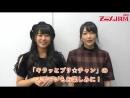Видеообращение от Коко Хаяши и Мию Куботы для «ANIME JAM 2018»