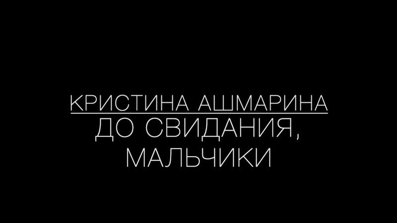 Булат Окуджава - До свидания, мальчики - Кристина Ашмарина