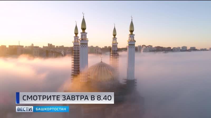 Муртаза Рахимов рассказал, когда достроят мечеть «Ар-Рахим» на проспекте «Салавата Юлаева»