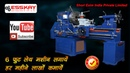 6 Feet Lathe Machine with 7 inches spindle Bore. Cell: 91-9914141516. Esskaymachines
