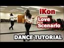 IKON - '사랑을 했다LOVE SCENARIO' DANCE TUTORIAL PART 1