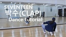 SEVENTEEN(세븐틴) - 박수(CLAP) dance tutorial (Slow, Mirror)