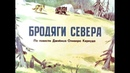 Диафильм Бродяги cевера /по повести Джеймса Оливера Кервуда/ 1976