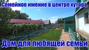 Семейное имение дом в центре поселка Оренбургский район хутор Чулошников ул Центральная