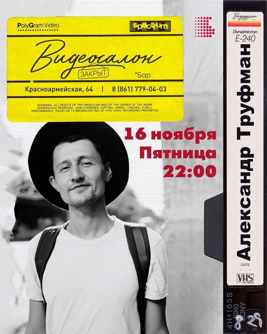 Афиша Краснодар Александр Труфман Бар «Видеосалон Закрыт»/16.11