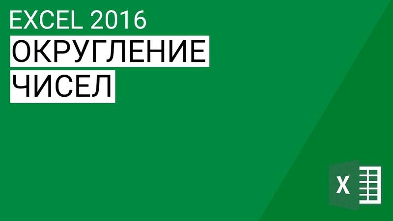 Как округлить число в Excel 2013/2016 || Уроки Volosach Academy Russian
