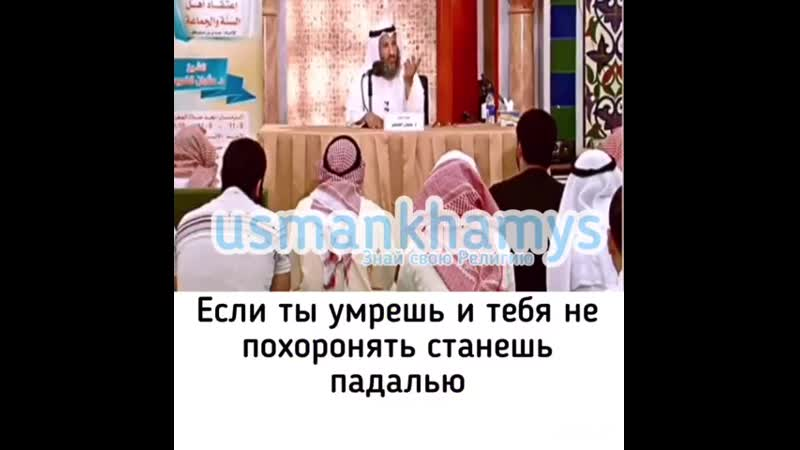 Шейх Усман аль Хамис