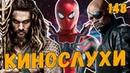 Почему выкинули сценарий Бэтмена Ник Фьюри появится в Человек-паук 2 и новые детали Капитан Марвел