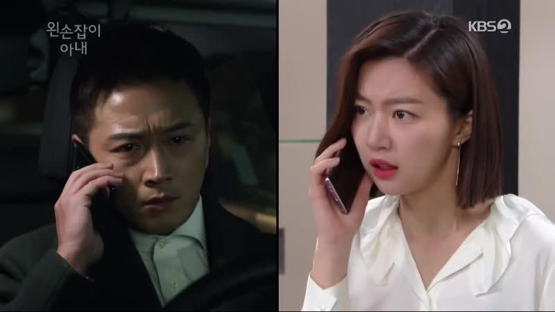 KBS2TV 저녁일일드라마 [왼손잡이 아내] 44회 (목) 2019-03-07