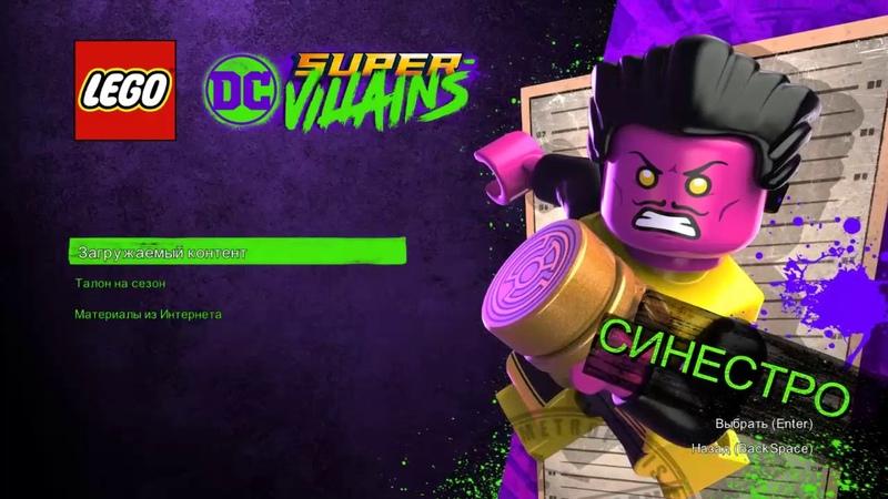 LEGO DC Super Villains (первый взлят)
