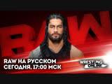 Wrestling Online: RAW 22/10/18 (Стрим #17)