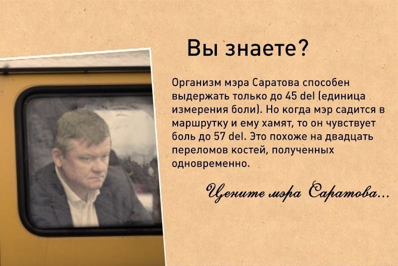 Мэр Саратова продолжает свой эксперимент по использованию общественного транспорта города.