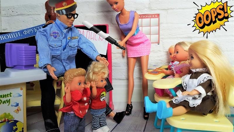 ЧТО НАТВОРИЛИ МАЛЬЧИКИ ВЕСЕЛАЯ ШКОЛА КУКЛЫ Мультики с куклами школа Барби куклы