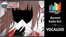 [Vocaloid RUS cover] Cat – Bunmei Kaika Girl [Harmony Team]