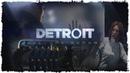 Detroit: Become Human ➤ Прохождение Демо ➤ ЗАЛОЖНИЦА ➤ Без комментариев