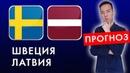 Швеция Латвия Прогноз