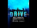 DRIVE фестиваль живой энергии Брейк данс