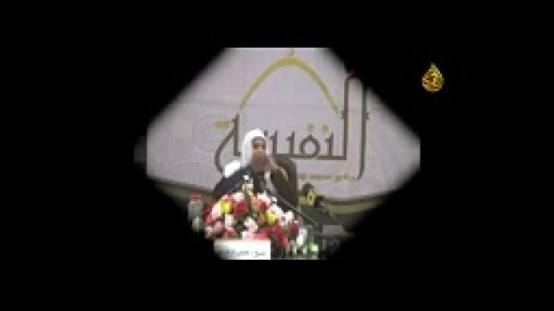 Не скорби - Шейх Хамис аз-Захрани