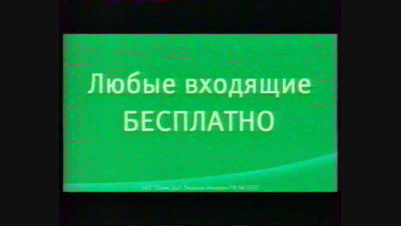 Реклама (М1, 21 декабря 2002) Мегафон, Moccona, Gala Records и Наше Радио (2)