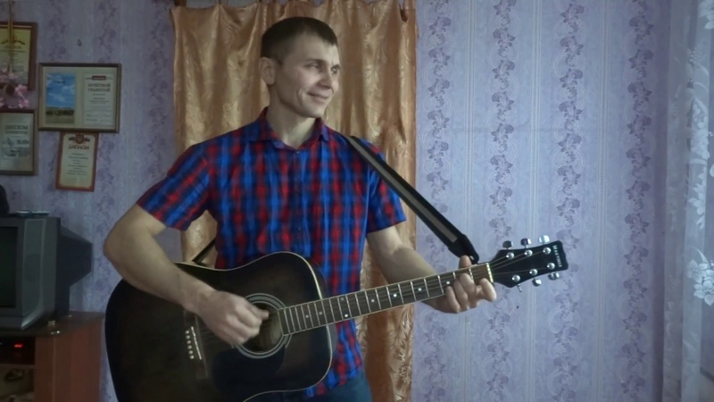большая медведица (кавер под гитару) Ефимов Анатолий.