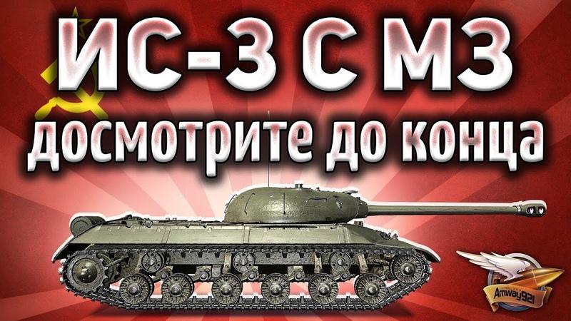 ИС-3 с МЗ - Такого конца боя не ожидал никто - Я был просто в шоке [wot-vod.ru]