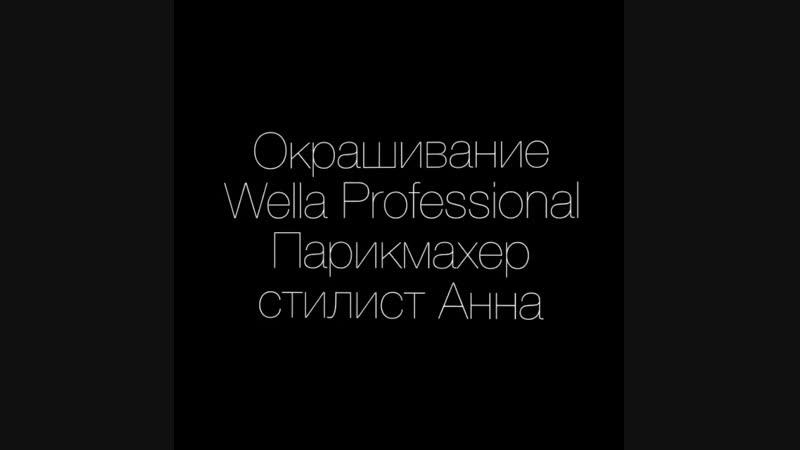 🔝Окрашивание Wella Professional Блики играют и переливаются добавляют объём и густоту вашим волосам Парикмахер стилист Анна