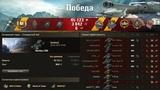 Hotchkiss EBR World of Tanks Затерянный город9 ФРАГОВ
