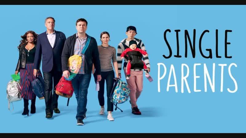 Одинокие родители — Родители-одиночки / Single Parents 1 сезон 10 серия